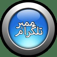 -تلگرام ربات تلگرام