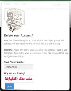 deactive-telegram-account-03-233x300 حذف اکانت تلگرام