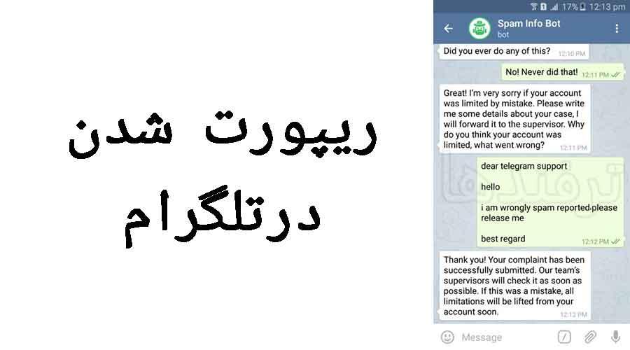 ریپورت شدن در تلگرام