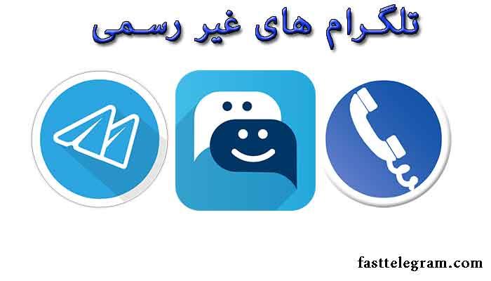 نسخه غیر رسمی تلگرام