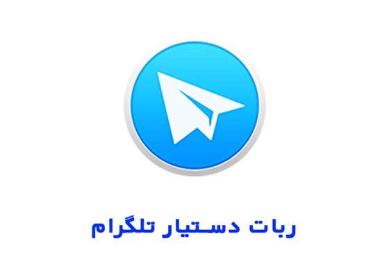 ربات دستیار تلگرام