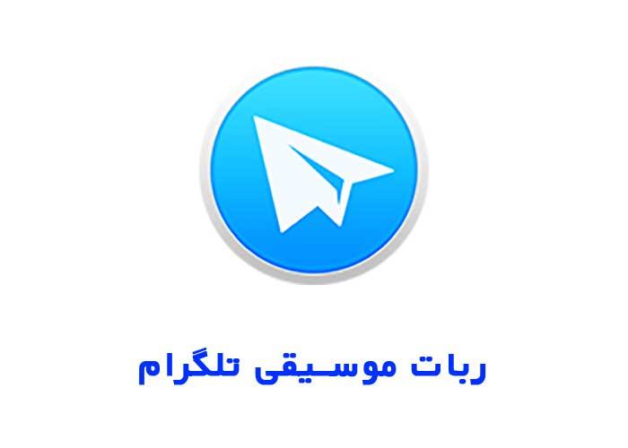ربات موسیقی تلگرام