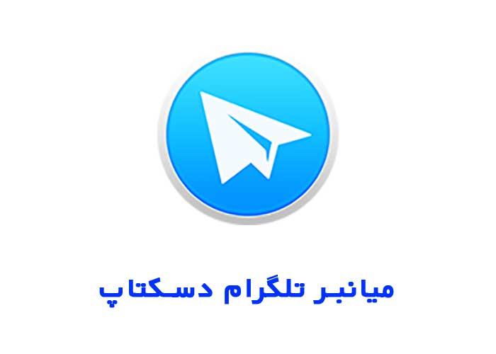 میانبر تلگرام دسکتاپ