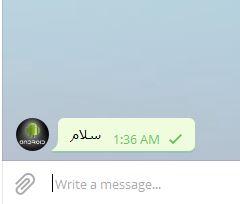 پیام مخفی تلگرامی