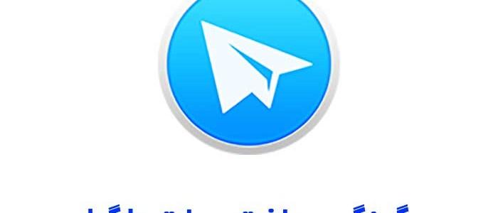 چگونگی ساخت ربات تلگرام