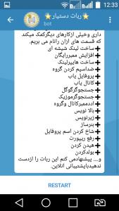 1ربات-دستیار-تلگرام-169x300 ربات دستیار تلگرام