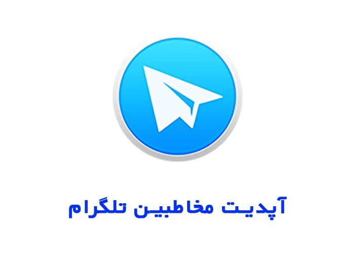 آپدیت مخاطبین تلگرام