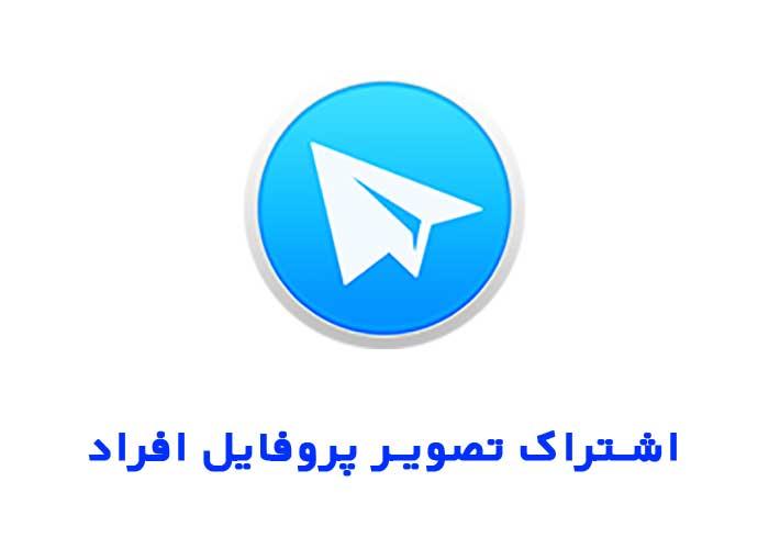 اشتراک تصویر پروفایل افراد