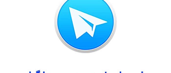 تغییر ابعاد تصویر در تلگرام