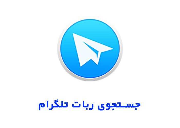 جستجوی ربات تلگرام