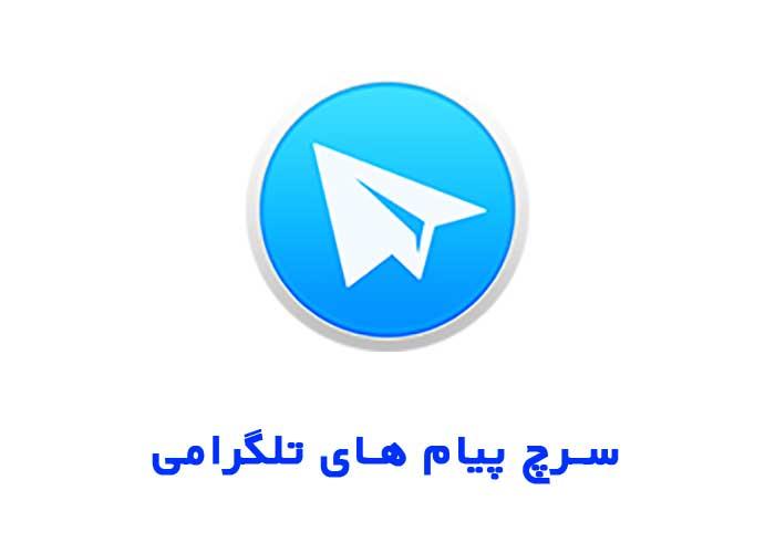 سرچ پیام های تلگرامی