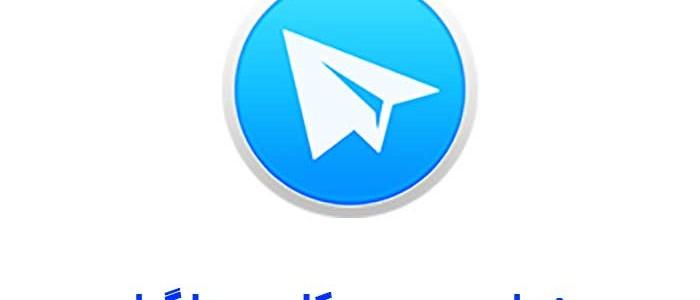 عنوان بر روی کلیپ تلگرام