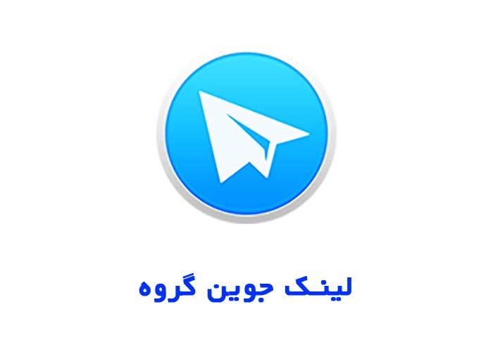 لینک جوین گروههای تلگرام