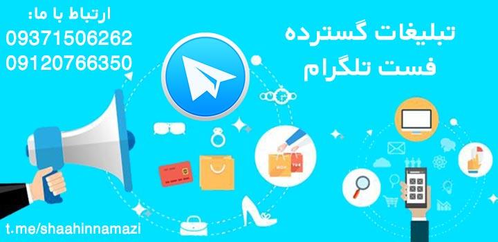 تبلیغات گسترده تلگرامی